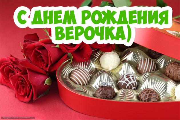 С Днем Рождения Вера - красивые и приятные, картинки и открытки 8