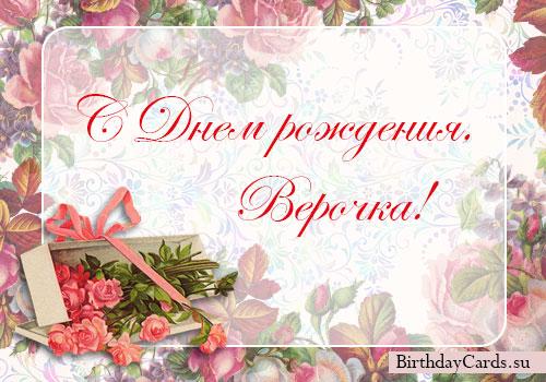 С Днем Рождения Вера - красивые и приятные, картинки и открытки 9