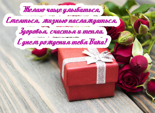 С Днем Рождения Вика - скачать бесплатно поздравления, красивые 5
