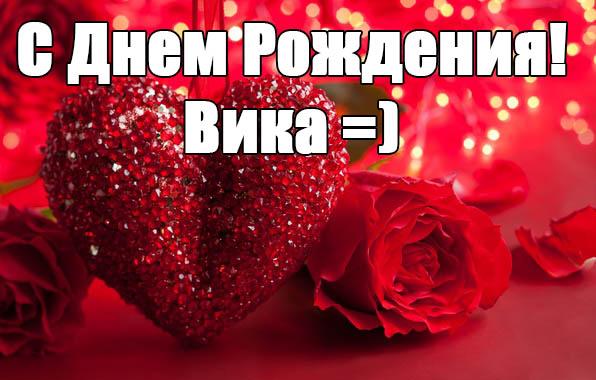 С Днем Рождения Вика - скачать бесплатно поздравления, красивые 8