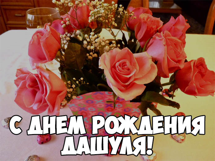 Поздравления с днем рождения женщине даша 82