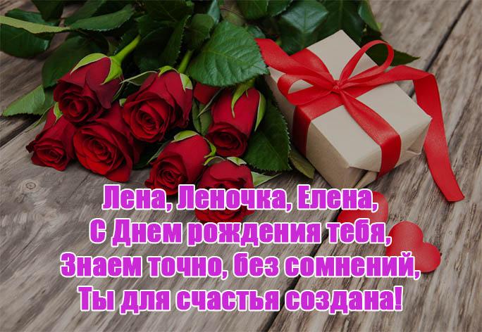 С Днем Рождения Елена - красивые и милые картинки, открытки 11