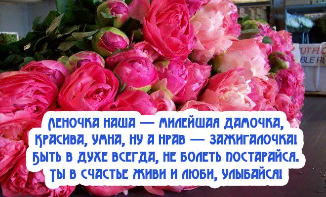 С Днем Рождения Елена - красивые и милые картинки, открытки 2