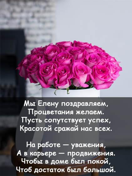 С Днем Рождения Елена - красивые и милые картинки, открытки 4