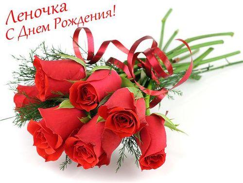 С Днем Рождения Елена - красивые и милые картинки, открытки 8