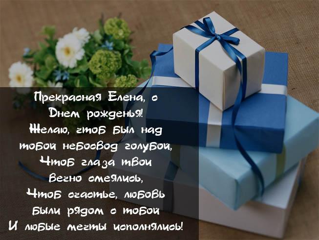 С Днем Рождения Елена - красивые и милые картинки, открытки 9