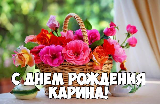 С Днем Рождения Карина - красивые и приятные картинки, открытки 1