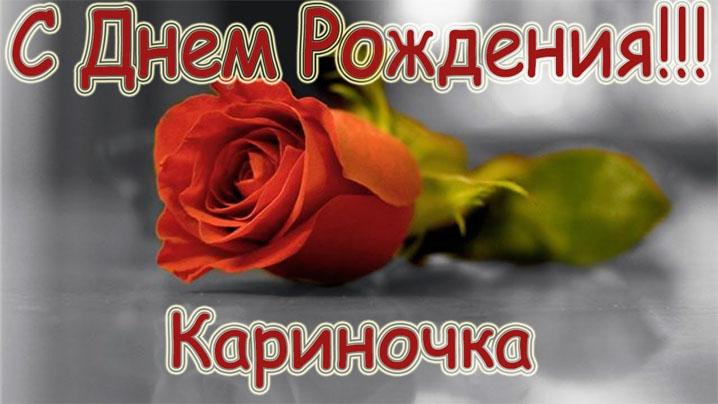 С Днем Рождения Карина - красивые и приятные картинки, открытки 3
