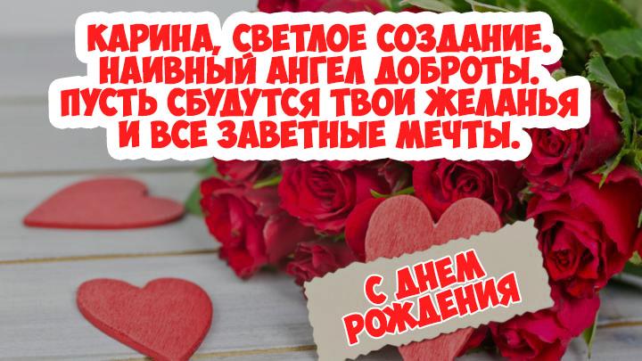 С Днем Рождения Карина - красивые и приятные картинки, открытки 4