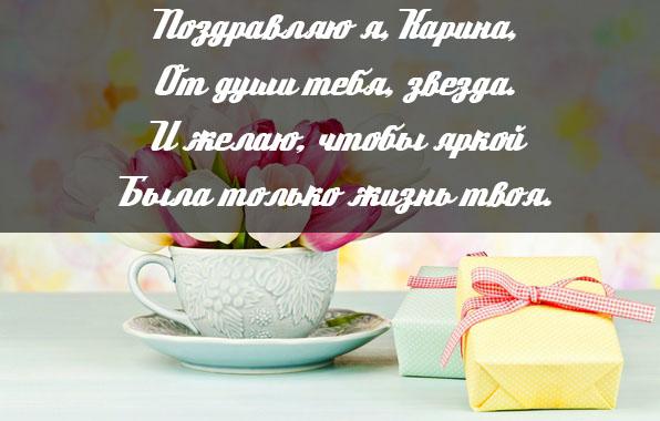 С Днем Рождения Карина - красивые и приятные картинки, открытки 5