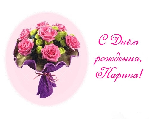 С Днем Рождения Карина - красивые и приятные картинки, открытки 6