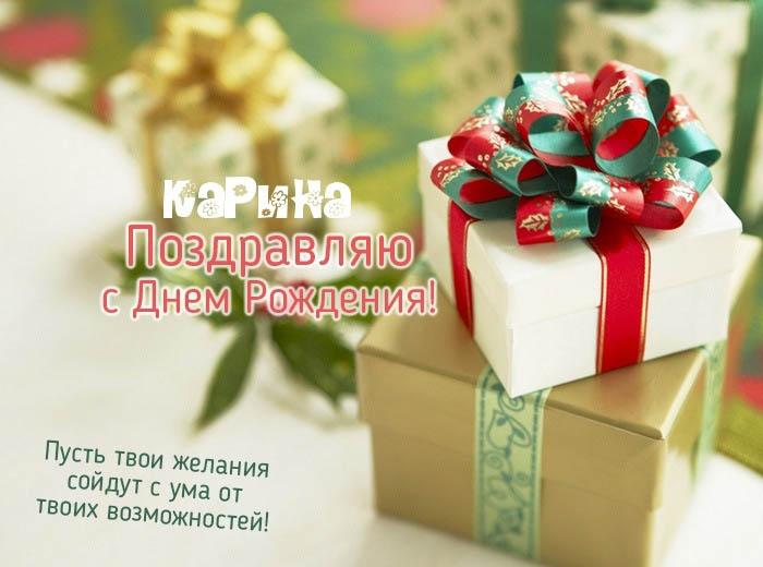 С Днем Рождения Карина - красивые и приятные картинки, открытки 9
