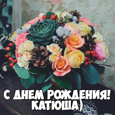 С Днем Рождения Катя - прикольные и красивые картинки поздравления 1