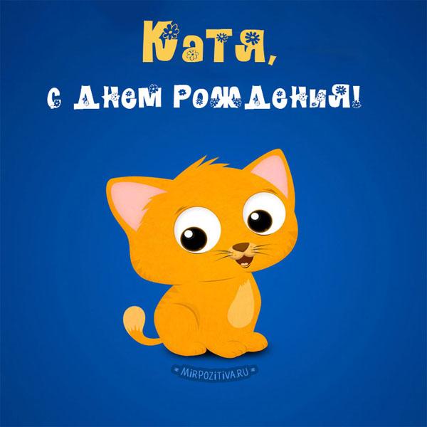 С Днем Рождения Катя - прикольные и красивые картинки поздравления 11