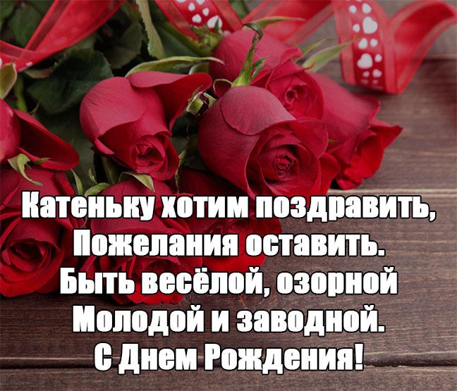 С Днем Рождения Катя - прикольные и красивые картинки поздравления 3