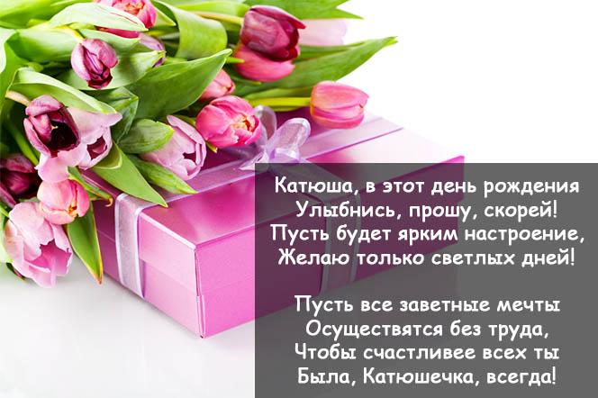 Открытки с Днем Рождения женщине с именем Катя, Катюша