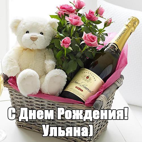 Ульяне поздравления 97