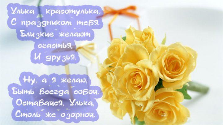 Поздравление с днем рождения ульяне в стихах 724