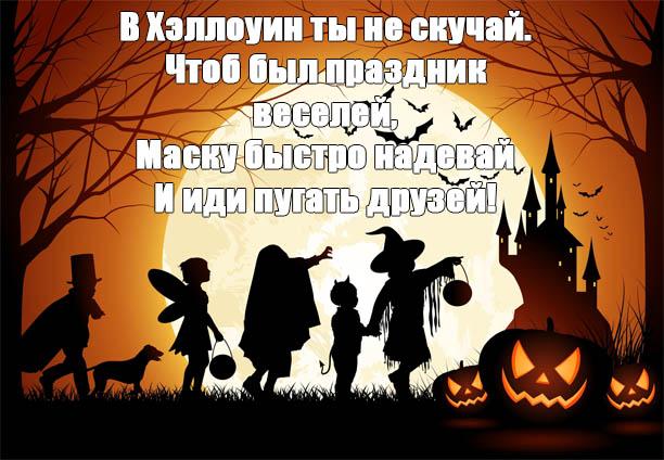 С Днем Хэллоуина открытки и картинки - красивые и прикольные 10