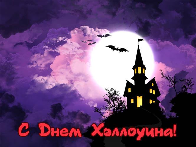 С Днем Хэллоуина открытки и картинки - красивые и прикольные 13