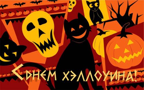 С Днем Хэллоуина открытки и картинки - красивые и прикольные 5