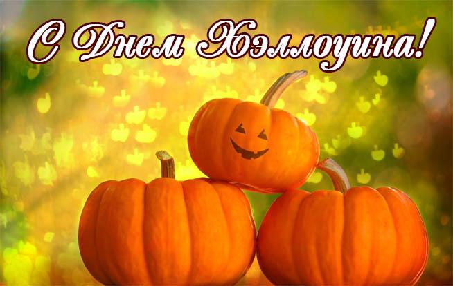 С Днем Хэллоуина открытки и картинки - красивые и прикольные 6