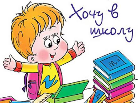 Школа картинки для детей и малышей - скачать, прикольные и красивые 13