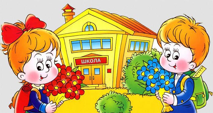 Школа картинки для детей и малышей - скачать, прикольные и красивые 3