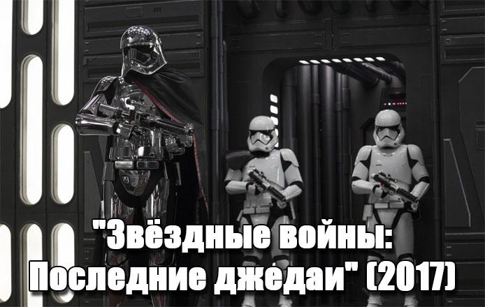 Звёздные войны Последние джедаи - дата выхода, смотреть трейлер 2017 1