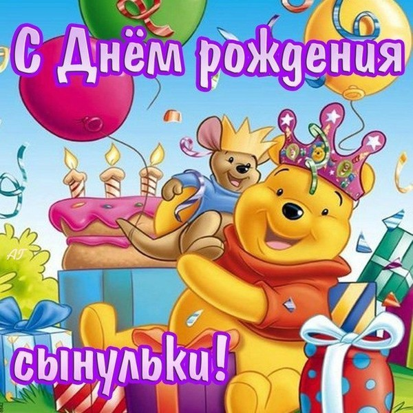 День рождение 4