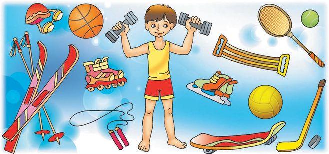 Картинки на тему спорт для детей - прикольные, красивые и интересные 1