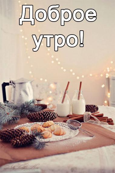 Красивые и прикольные пожелания с зимним утром - картинки, открытки 1