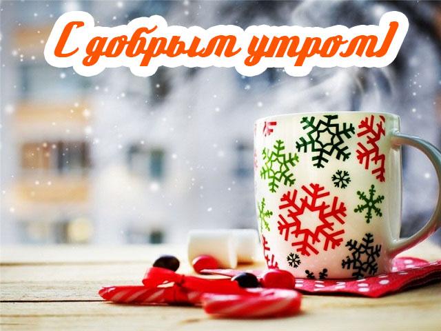 Красивые и прикольные пожелания с зимним утром - картинки, открытки 11
