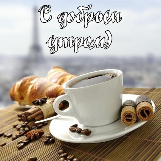 Красивые и прикольные пожелания с зимним утром - картинки, открытки 2