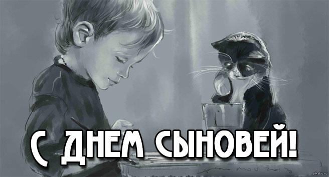 Красивые и приятные открытки поздравления с Днем сына - подборка 2