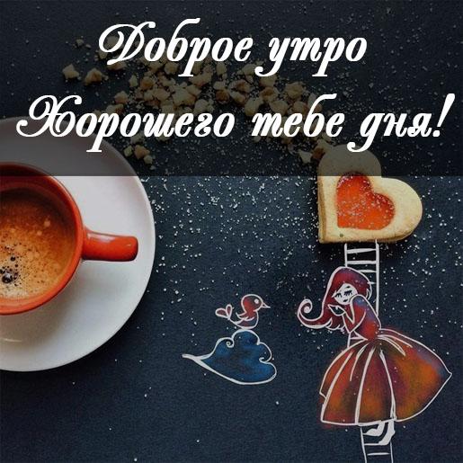 Красивые открытки с добрым утром и хорошим днем - скачать бесплатно 11