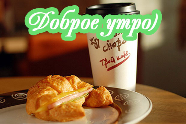 Красивые открытки с добрым утром и хорошим днем - скачать бесплатно 6