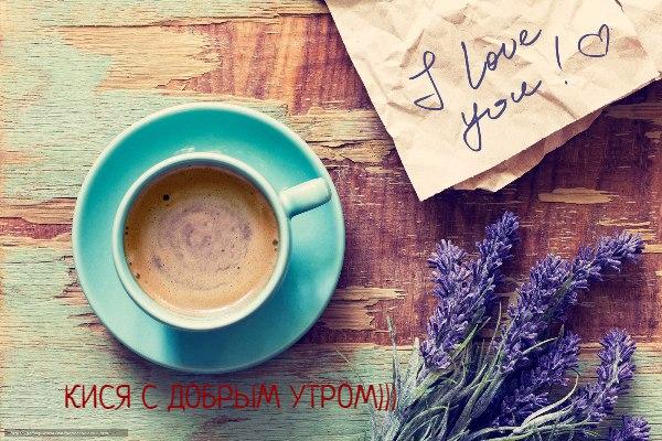 Красивые пожелания любимой девушке доброе утро - самые приятные 9
