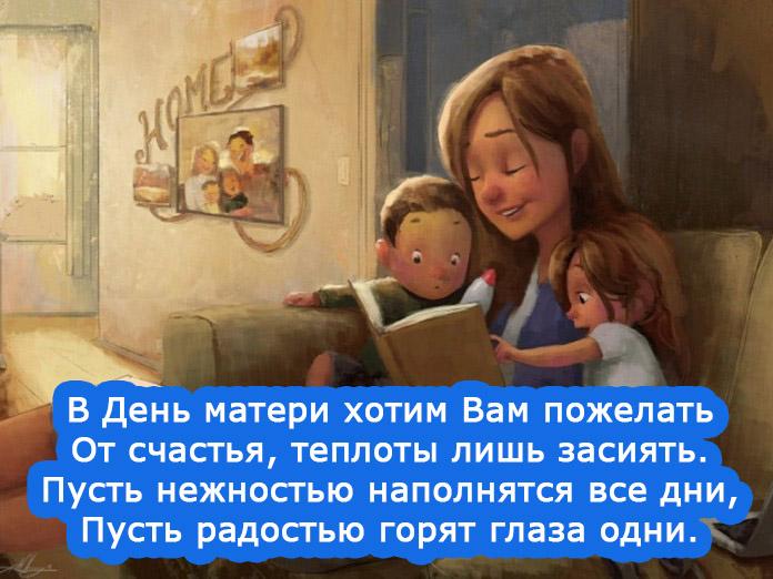 Красивые поздравления с Днем матери в картинках - интересная подборка 1