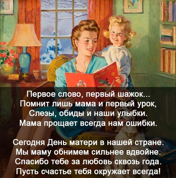 Красивые поздравления с Днем матери в картинках - интересная подборка 12