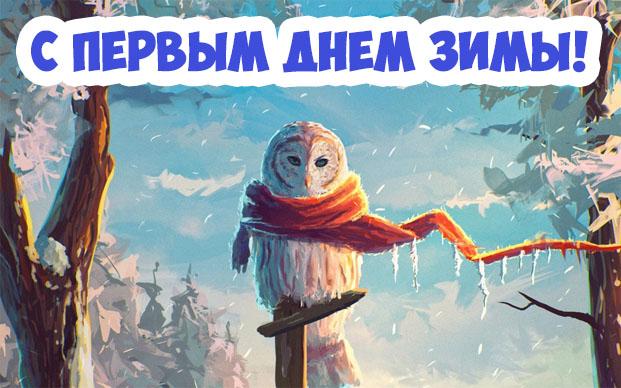 Поздравления с первым днем зимы - самые красивые открытки, картинки 1