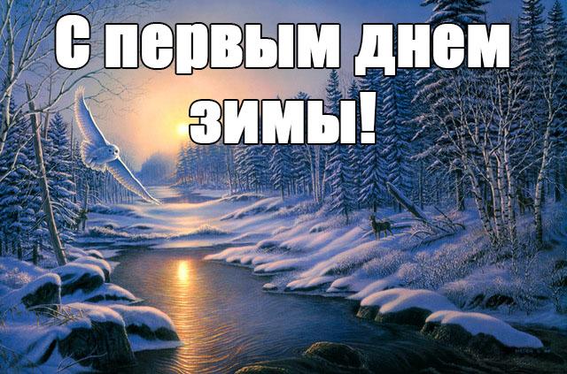 Поздравления с первым днем зимы - самые красивые открытки, картинки 10
