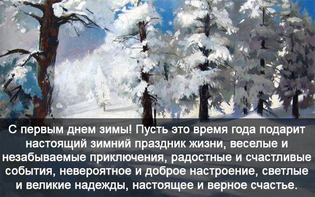 Поздравления с первым днем зимы - самые красивые открытки, картинки 12