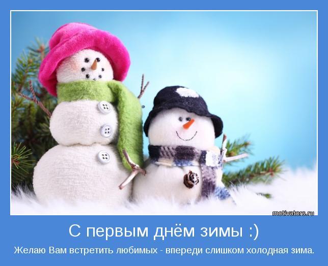 Поздравления с первым днем зимы - самые красивые открытки, картинки 2