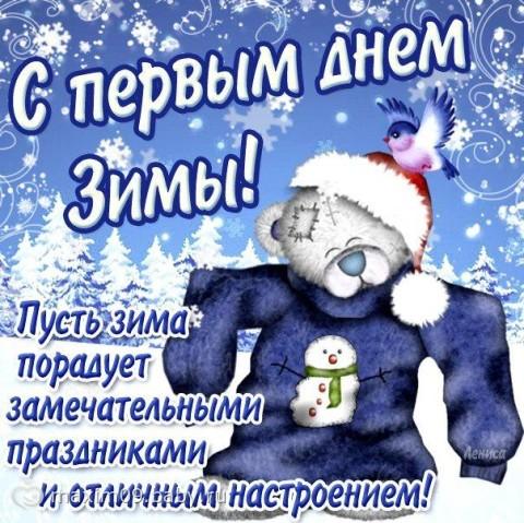 Поздравления с первым днем зимы - самые красивые открытки, картинки 4