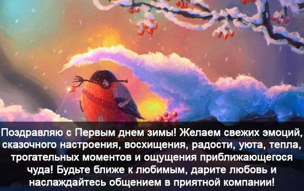 Поздравления с первым днем зимы - самые красивые открытки, картинки 5