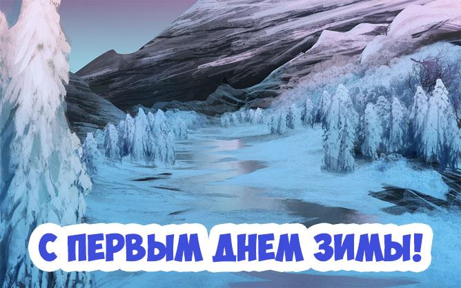 Поздравления с первым днем зимы - самые красивые открытки, картинки 6