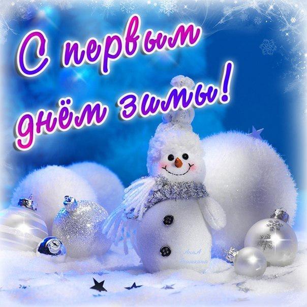Поздравления с первым днем зимы - самые красивые открытки, картинки 7