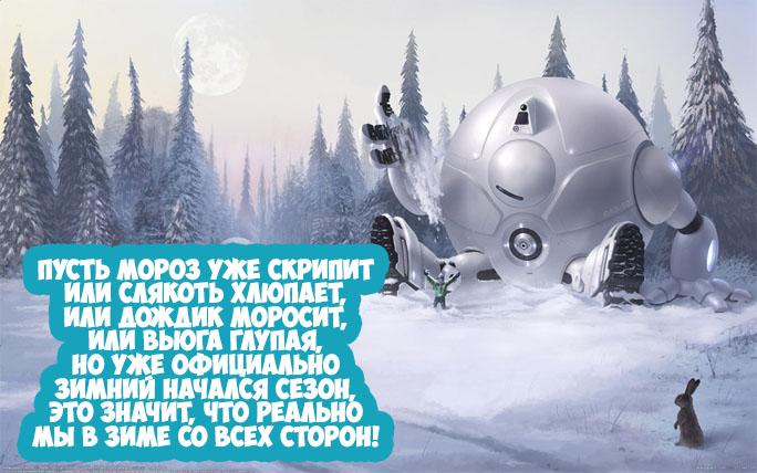 Поздравления с первым днем зимы - самые красивые открытки, картинки 8