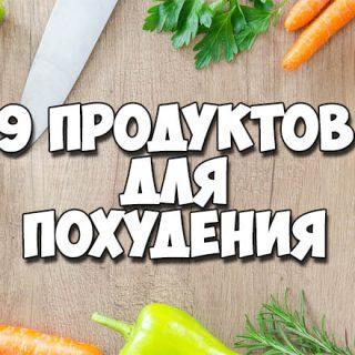 Продукты для похудения. Питание для сжигания жиров и метаболизма 1